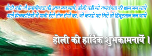 Patriotic Message FB Pic on Holi
