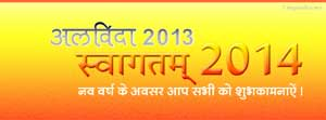 Old Year Alvida, New Year Welcome FB Cover