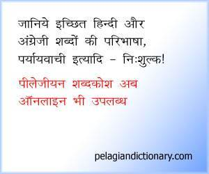 Search hindi - English word definition online at PleagianDictionary.com