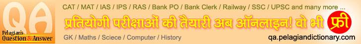 GK / CAT / MAT / UPSC / IAS / IPS / Bank PO - Exam Preparation website
