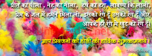 Neh Ka Neela Holi Message FB Cover